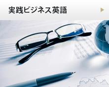 実践ビジネス英語